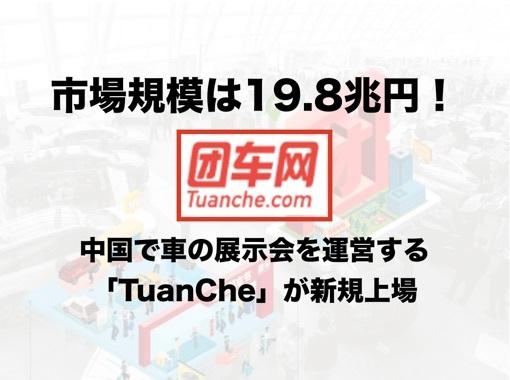 市場規模は19.8兆円に拡大!中国で車の展示会を運営する「TuanChe」が新規上場