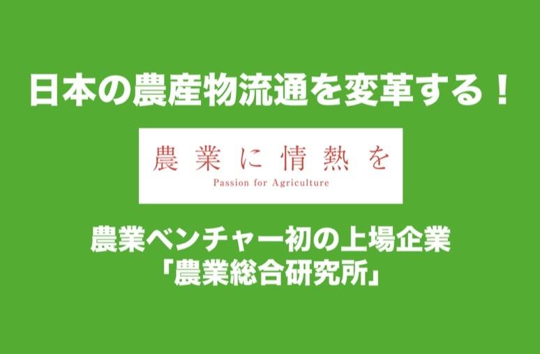 日本の農産物流通を変革する!農業ベンチャー初の上場企業「農業総合研究所」