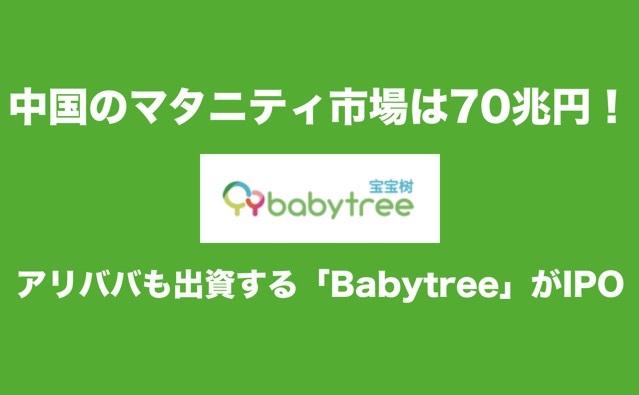 中国のマタニティ市場は70兆円規模!アリババと提携でECも成長する「Babytree」が香港市場にIPO