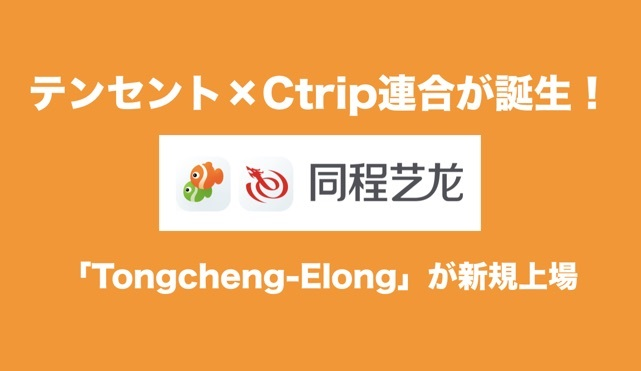 テンセント×Ctrip連合が誕生!中国OTAの第三極「Tongcheng-Elong」が香港市場に新規上場