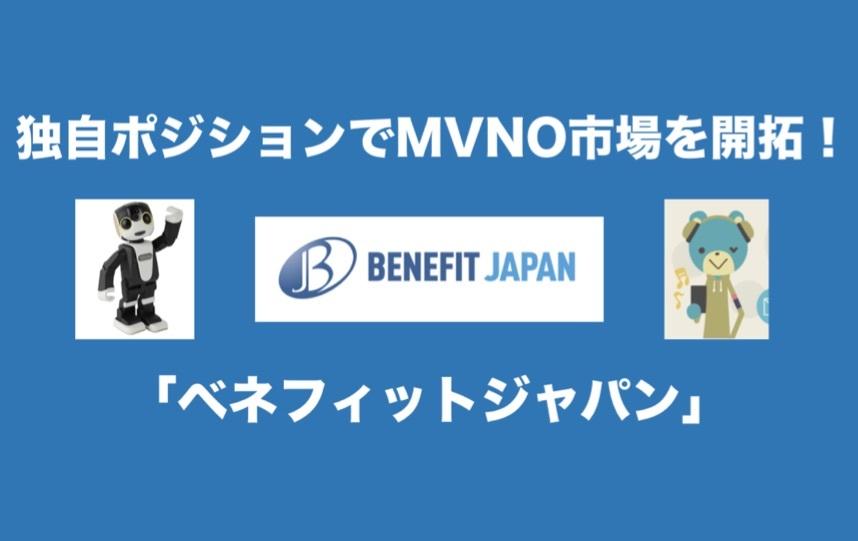 シャープの『ロボホン』も全国展開!競合ひしめくMVNO市場で独自のポジションを築く「ベネフィットジャパン」
