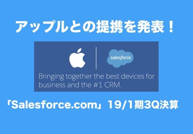 アップルとの提携を発表!売上160億ドル達成へ突き進む「Salesforce」2019年1月期3Q決算