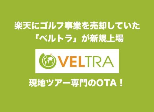 現地ツアー専門のOTA!実は楽天にゴルフ事業を売却していた「ベルトラ」が新規上場