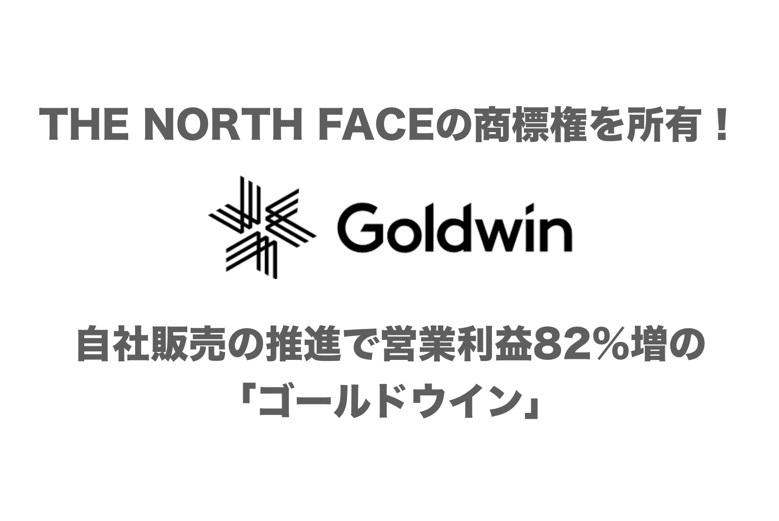 THE NORTH FACEの商標権を所有!自社販売の推進で営業利益82.1%増の「ゴールドウイン」
