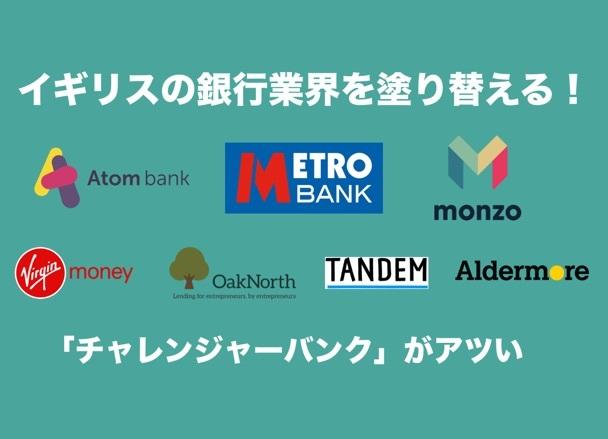 LINE Bankの未来像もそこに!イギリスの銀行業界を塗り替える「チャレンジャーバンク」がアツい