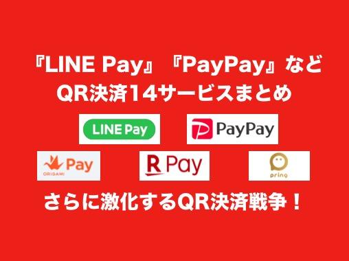 さらに勢い増しているQR決済戦争!『LINE Pay』『PayPay』など14サービスまとめ