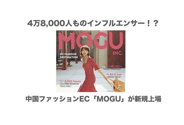 インフルエンサーの数は4万8,000人!?中国ファッションEC「MOGU」が新規上場