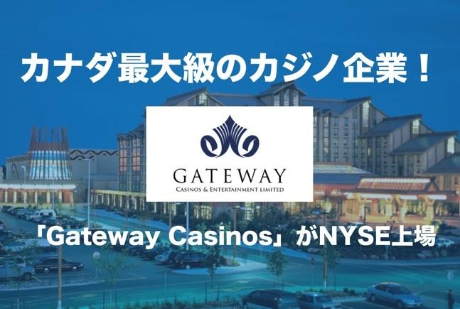 カナダ最大級のカジノ企業!オンタリオ開拓で45%増収の「Gateway Casinos」が新規上場