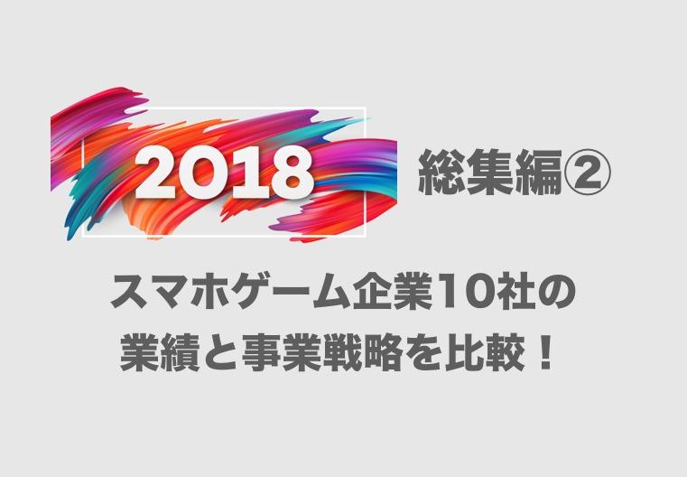 【2018年総集編②】国内ソーシャルゲーム企業10社の業績と今後の戦略を総チェック!