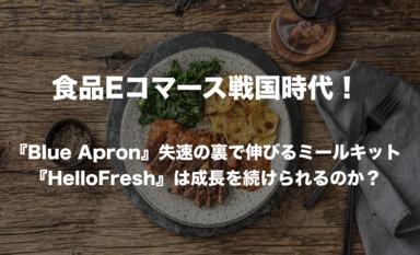 食品Eコマース戦国時代!『Blue Apron』失速の裏で伸びるミールキット『HelloFresh』は成長を続けられるのか