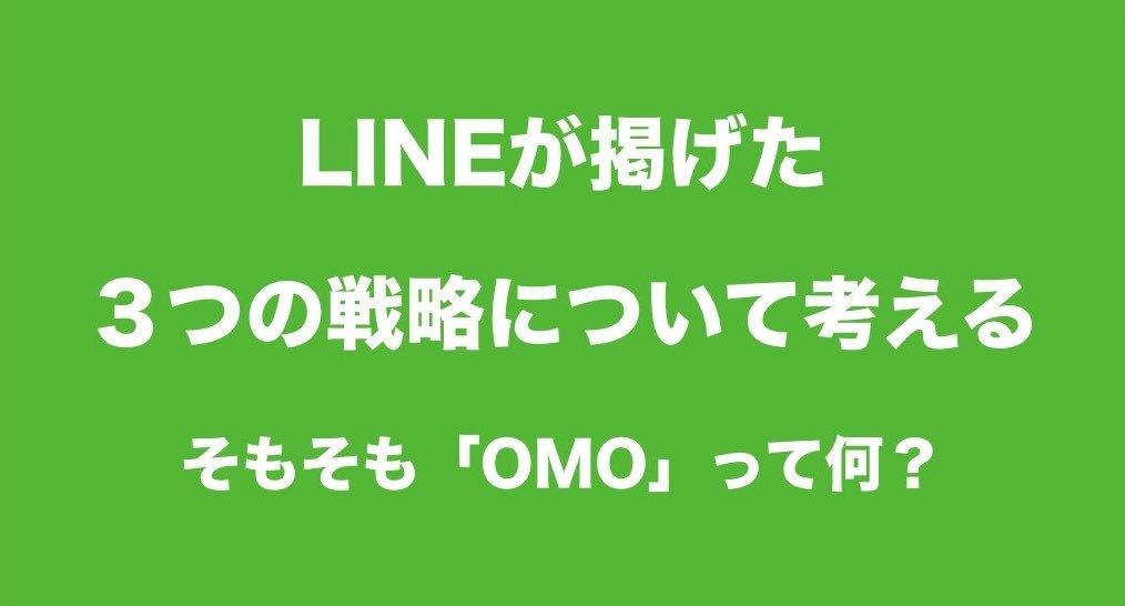 LINEが掲げた3つの戦略の背景を考える:そもそも「OMO」って何?