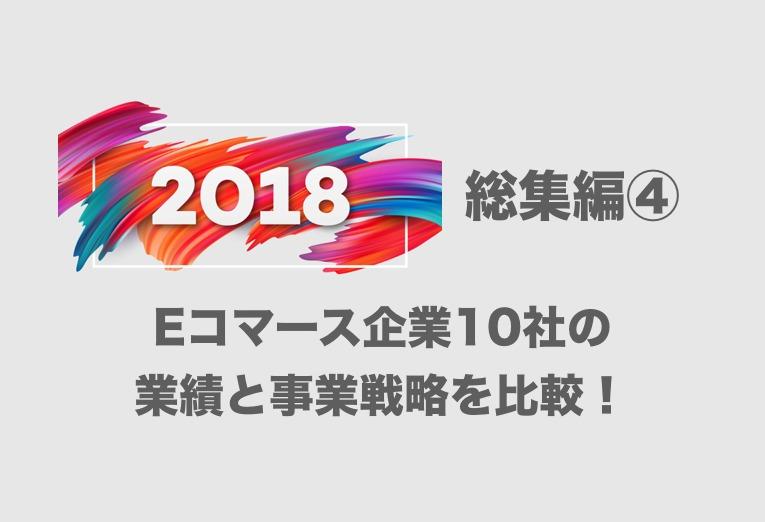 【2018年総集編④】MonotaROから出前館、ロコンドまで!成長著しいEC企業10社の状況をおさらい