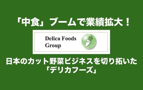 「中食」ブームで業績拡大!日本のカット野菜ビジネスを切り拓いた「デリカフーズ」