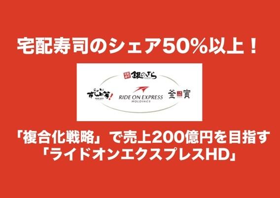『銀のさら』はシェア50%!多ブランド「複合化戦略」で売上200億円を目指す「ライドオンエクスプレス」