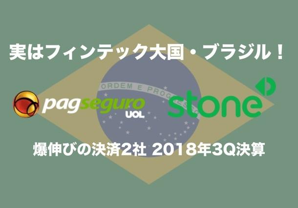 実はフィンテック大国!爆伸びするブラジルの決済2社「Pagseguro」「Stone」2018年3Q決算