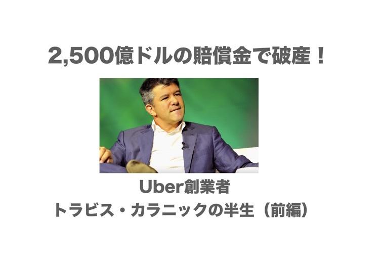2,500億ドルの賠償請求で破産!Uber創業者トラビス・カラニックの壮絶な半生(前編)