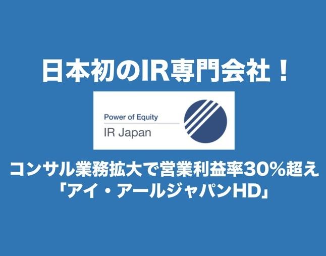 日本初のIR専門会社!事業拡大で営業利益率30%超えの「アイ・アールジャパン」