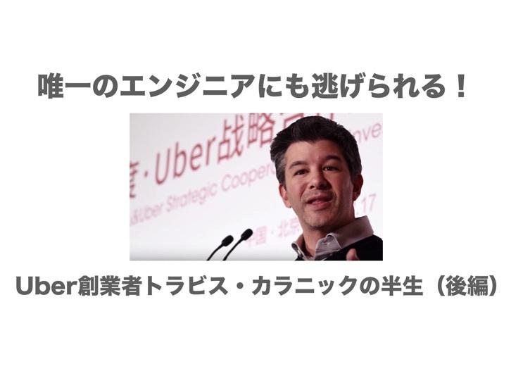 唯一のエンジニアに逃げられて窮地に!Uber創業者トラビス・カラニックの壮絶な半生(後編)