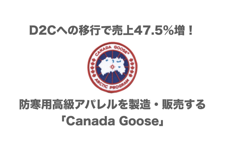 D2Cへの移行で売上47.5%増!防寒用高級アパレルを製造・販売する「Canada Goose」