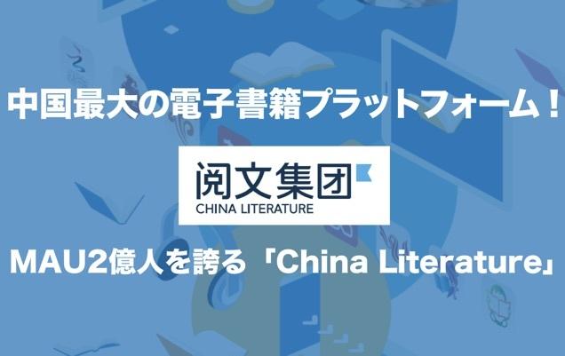 中国最大の電子書籍プラットフォーム!MAU2億人を誇る「China Literature」