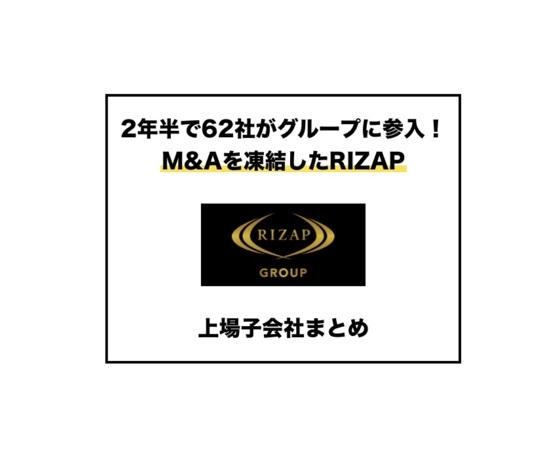 2年半で62社がグループに参入!赤字拡大でM&Aを凍結した「RIZAPグループ」の上場子会社まとめ