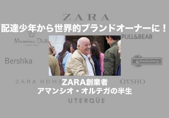 配達少年から世界的ブランドオーナーに!「ZARA」創業者アマンシオ・オルテガの半生