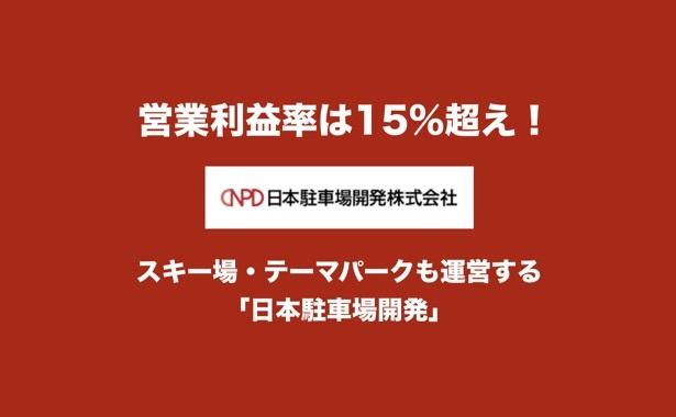 営業利益率は15%超え!スキー場・テーマパークも運営する「日本駐車場開発」