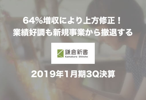 64%増収により上方修正!業績好調も新規事業からは撤退する「鎌倉新書」2019年1月期3Q決算