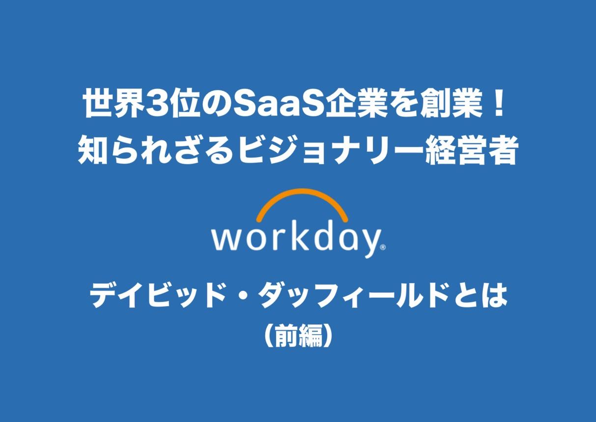 世界3位のSaaS企業「Workday」を創業!知られざるビジョナリー経営者デイブ・ダッフィールドとは(前編)
