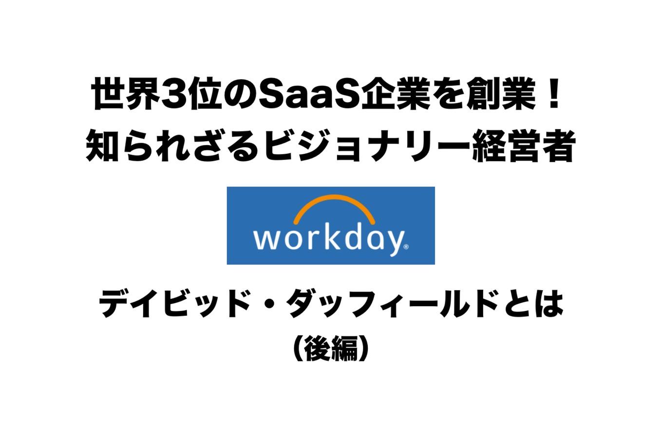 世界3位のSaaS企業「Workday」を創業!知られざるビジョナリー経営者デイブ・ダッフィールドとは(後編)