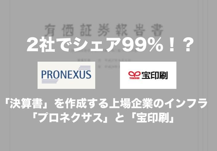 2社でシェア99%!?決算書作成で上場企業のインフラとなる「宝印刷」と「プロネクサス」
