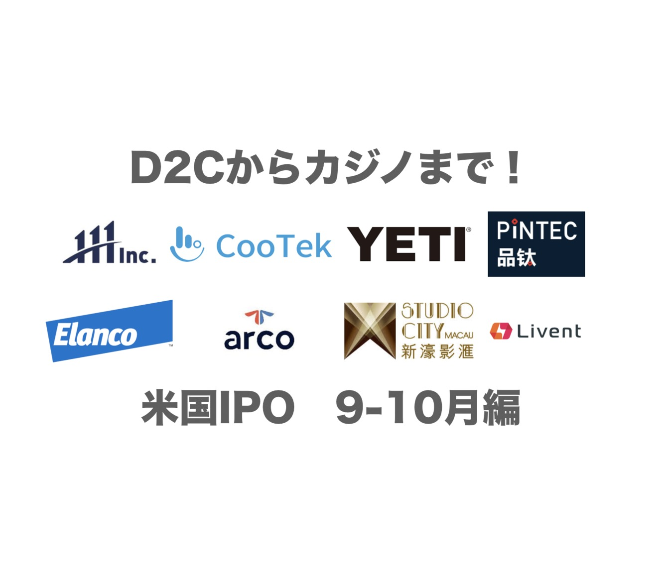D2Cからカジノまで!9-10月の米国IPOで気になった8社を一気にチェック