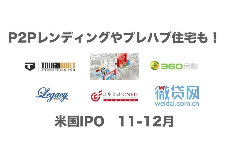 中国のP2Pレンディングからプレハブ住宅まで!11-12月の米国IPOで気になった6社をピックアップ