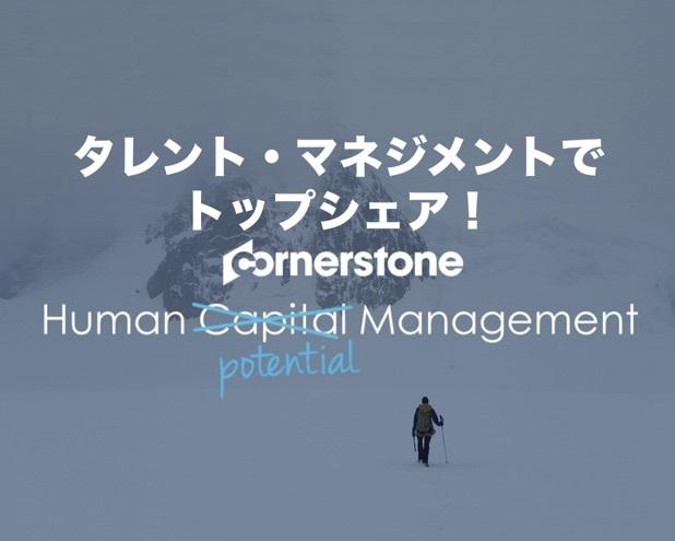 タレント・マネジメント市場でトップシェア!従業員の学習管理SaaSを提供する「Cornerstone OnDemand」