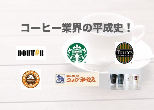 平成の30年間でコーヒー業界に起こった変化に迫る!コーヒー業界の平成史
