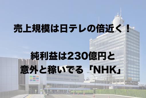 売上規模は日テレの倍近く!純利益は230億円と意外と稼いでいる「NHK」