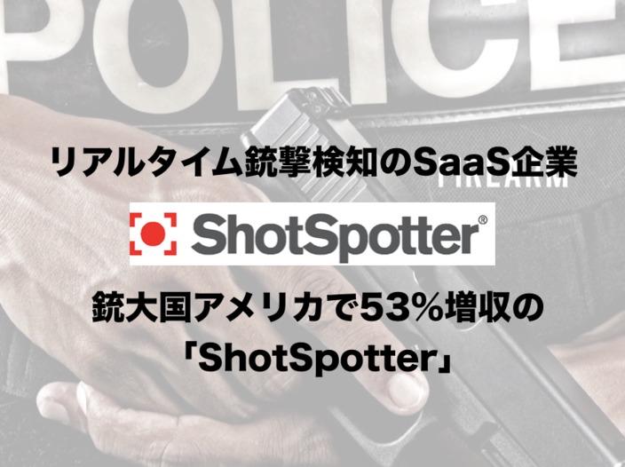 リアルタイム銃撃検知のSaaS企業!アメリカ警察の積極的な導入で53%増収の「ShotSpotter」