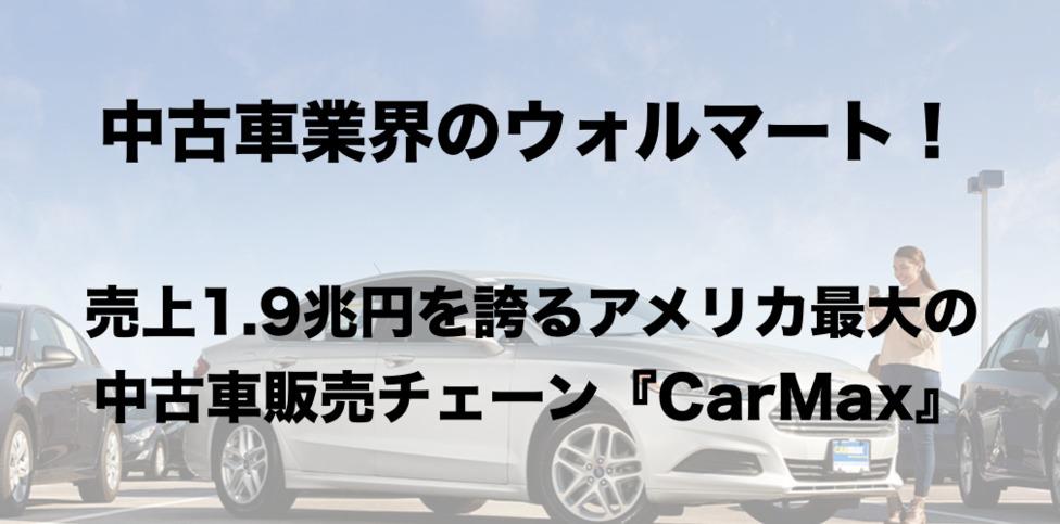 中古車のウォルマート!売上1.9兆円を誇るアメリカ最大の中古車販売チェーン『CarMax』