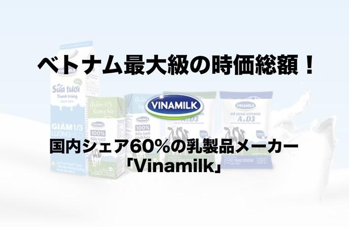 時価総額1兆円!ベトナムで国内シェア60%の乳製品メーカー「Vinamilk」
