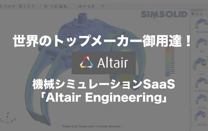 フォードやボーイングが愛用!機械シミュレーションSaaSのパイオニア「Altair Engineering」