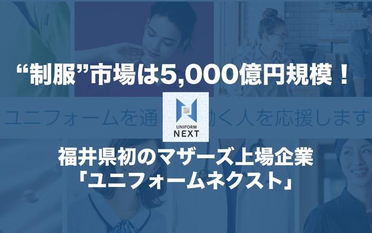 制服の市場規模は5,000億円!福井県初のマザーズ上場企業「ユニフォームネクスト」