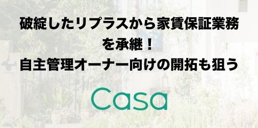 破綻したリプラスから家賃保証業務を承継!自主管理オーナー向け市場の開拓も狙う『Casa』