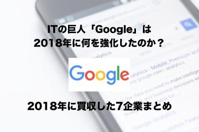 ITの巨人「Google」は何を強化したのか?2018年に買収した7社まとめ