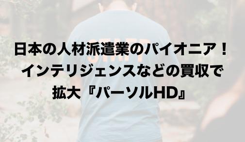 日本の人材派遣業のパイオニア!インテリジェンスや海外法人の買収で拡大「パーソルHD」