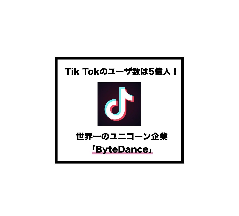 Tik Tokのユーザー数は5億人に!世界一のユニコーン企業「ByteDance」