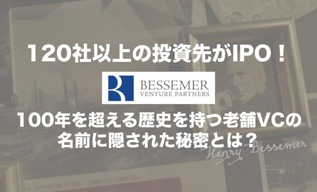 120社以上の投資先がIPO!100年続く老舗VC「Bessemer Venture Partners」の名前に隠された秘密とは?