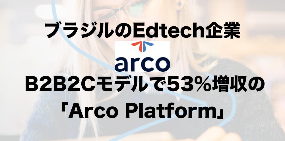 ブラジルのEdtech企業!B2B2Cモデルで53%増収の「Arco Platform」