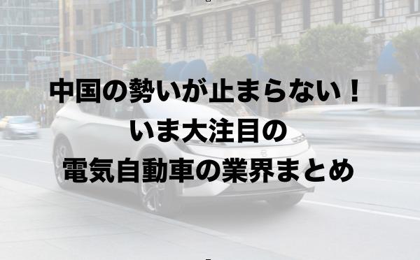 中国の勢いが止まらない!いま注目されている電気自動車の業界まとめ
