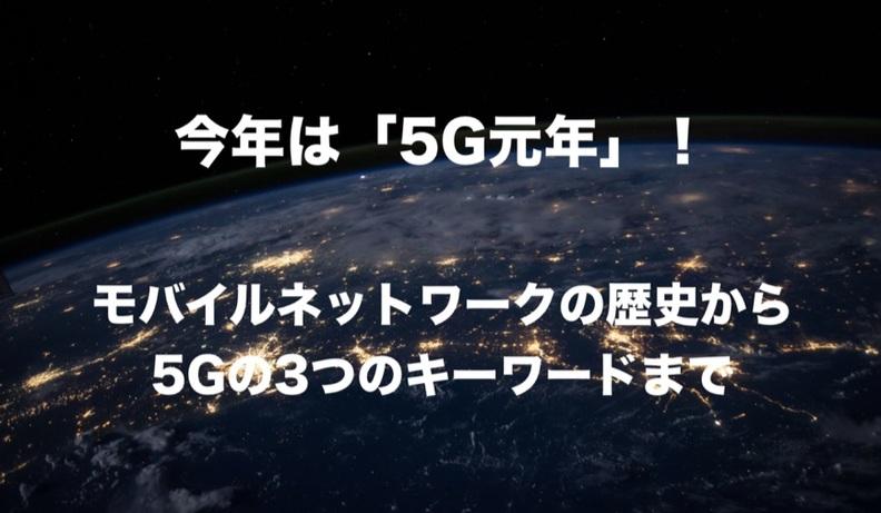 今年は「5G元年」!モバイルネットワークの歴史から5Gの3つのキーワードまで