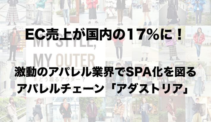 売上2,228億円!Eコマース売上が国内の17%に達したアパレル専門店チェーン『アダストリア』